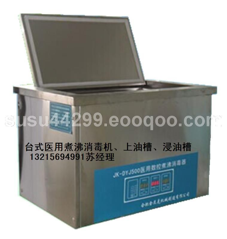 台式医用煮沸消毒机