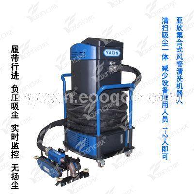 中央空调williamhil官方网站器人-负压吸尘风管williamhil官方网站器人