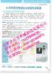 医用全自动清洗消毒机(升级版)